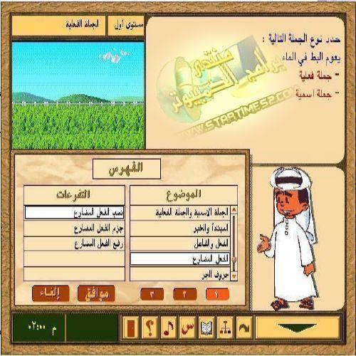 اسطوانة قواعد اللغة العربية 43j7vur4