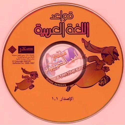 اسطوانة قواعد اللغة العربية G0gaq2p4